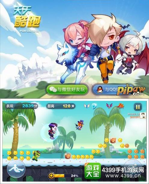 Какими приложениями, играми и интернет-магазинами пользуются китайцы - 21
