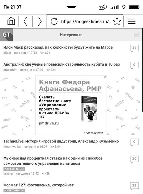 Обзор флагманского ридера PocketBook 631 Touch HD с экраном E Ink Carta - 19