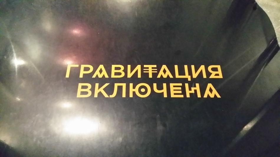 Осенняя космическая Москва - 36