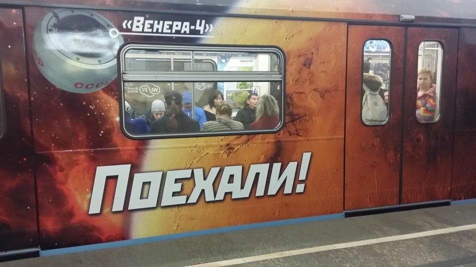 Осенняя космическая Москва - 8