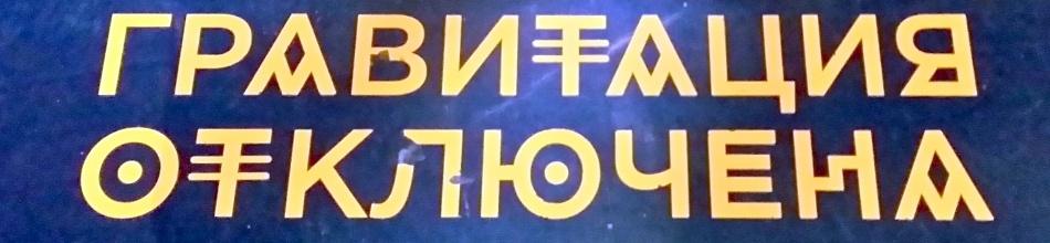 Осенняя космическая Москва - 1