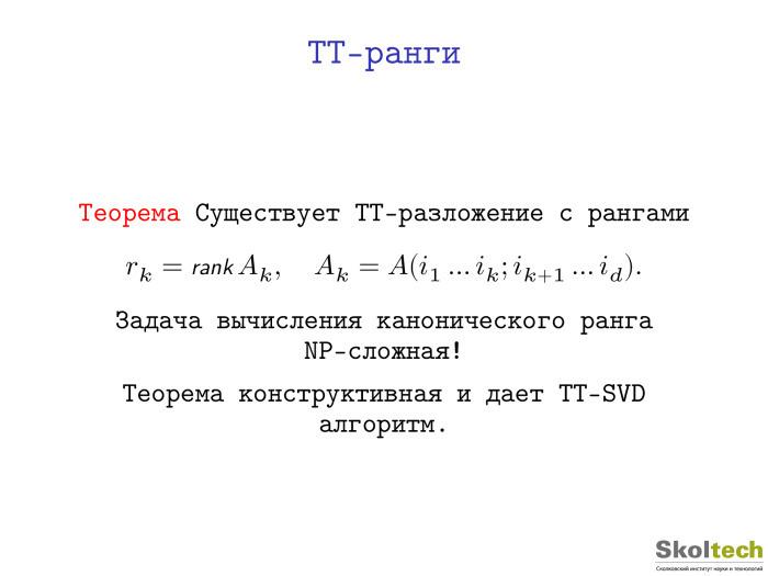 Тензорные разложения и их применения. Лекция в Яндексе - 10