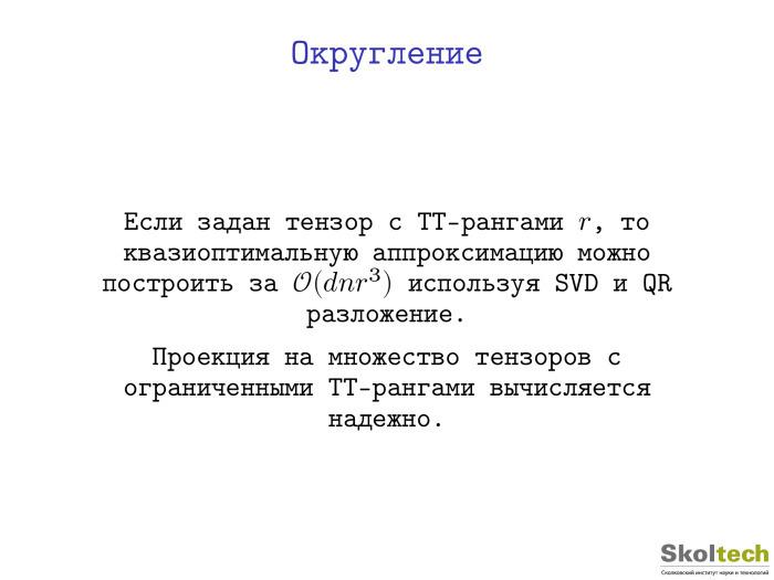 Тензорные разложения и их применения. Лекция в Яндексе - 11