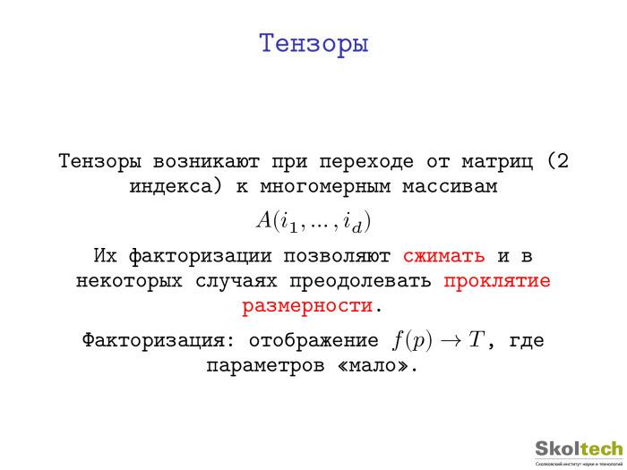 Тензорные разложения и их применения. Лекция в Яндексе - 3