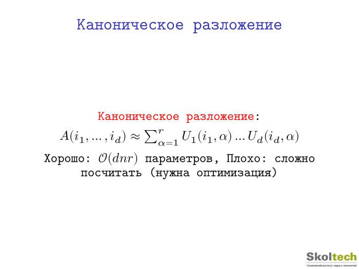 Тензорные разложения и их применения. Лекция в Яндексе - 5