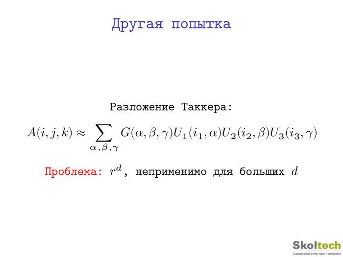 Тензорные разложения и их применения. Лекция в Яндексе - 6