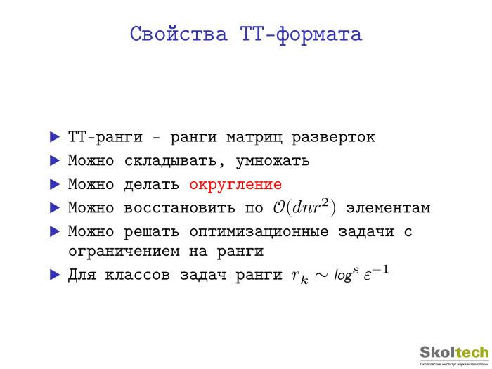 Тензорные разложения и их применения. Лекция в Яндексе - 9