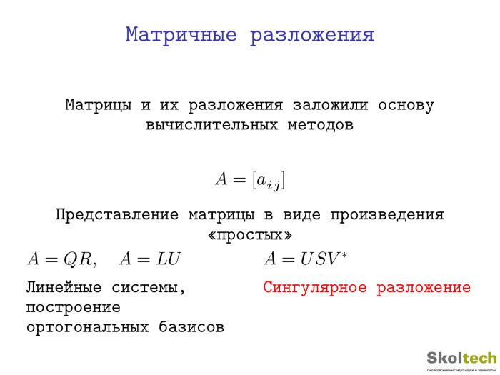 Тензорные разложения и их применения. Лекция в Яндексе - 1