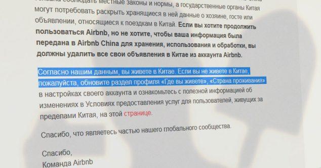 china Россия Airbnb Китай