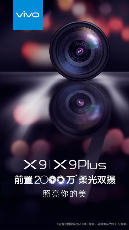 Vivo подтвердила факт использования сдвоенной фронтальной камеры в смартфоне Vivo X9