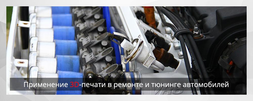 Применение 3D-печати в ремонте и тюнинге автомобилей - 1