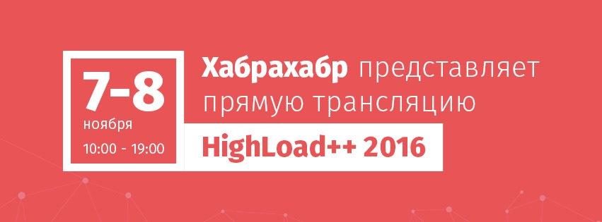 Текстовая трансляция HighLoad++ 2016. День первый - 1