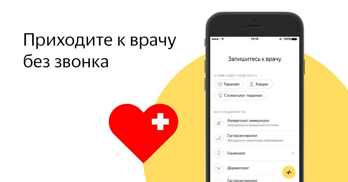 Яндекс запустил сервис «Здоровье» - 1