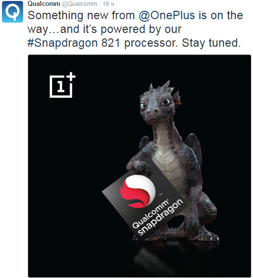 Qualcomm подтвердила скорый выход флагманского смартфона OnePlus с SoC Snapdragon 821