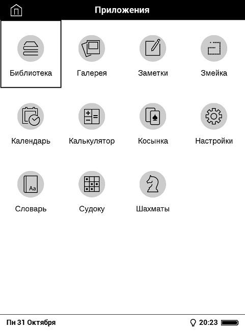 Обзор PocketBook 615: самый недорогой ридер с подсветкой от лидера рынка - 19