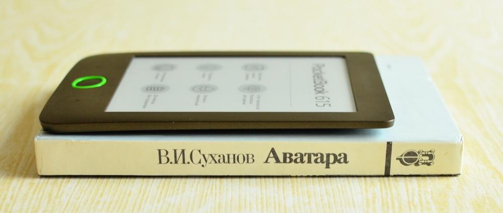 Обзор PocketBook 615: самый недорогой ридер с подсветкой от лидера рынка - 1