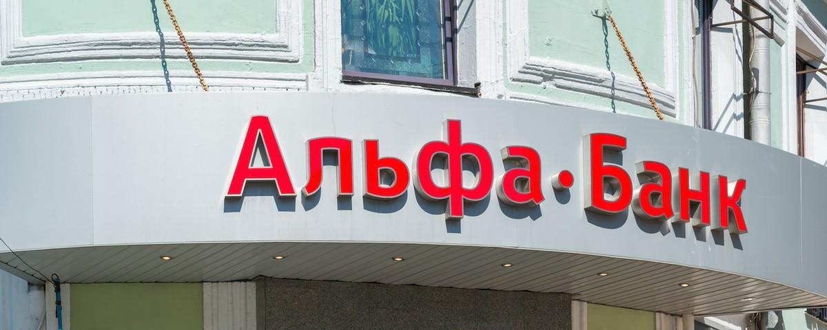 DDoS-атака на Сбербанк, Альфа-Банк, Банк Москвы, Росбанк и другие - 1