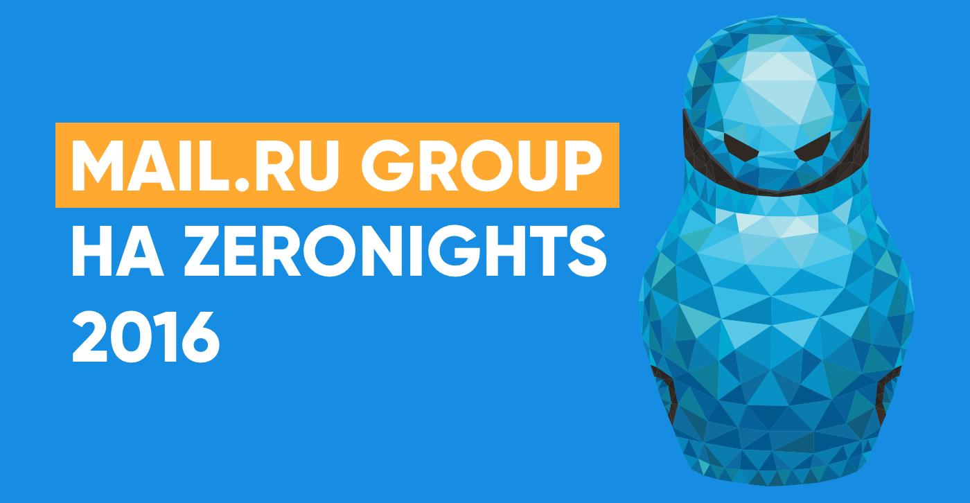 Конкурс на ZeroNights 2016 от Mail.Ru Group - 1