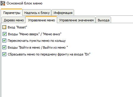 Создание меню с помощью программы FLProg - 18