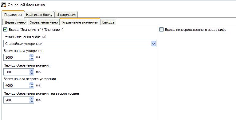 Создание меню с помощью программы FLProg - 19