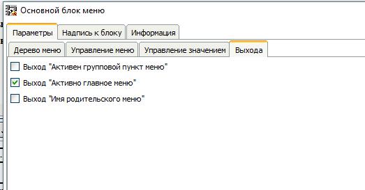 Создание меню с помощью программы FLProg - 20