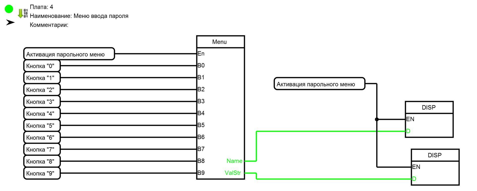 Создание меню с помощью программы FLProg - 29