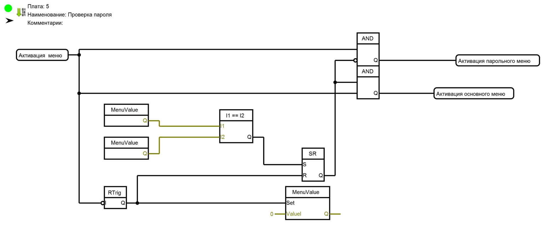 Создание меню с помощью программы FLProg - 31