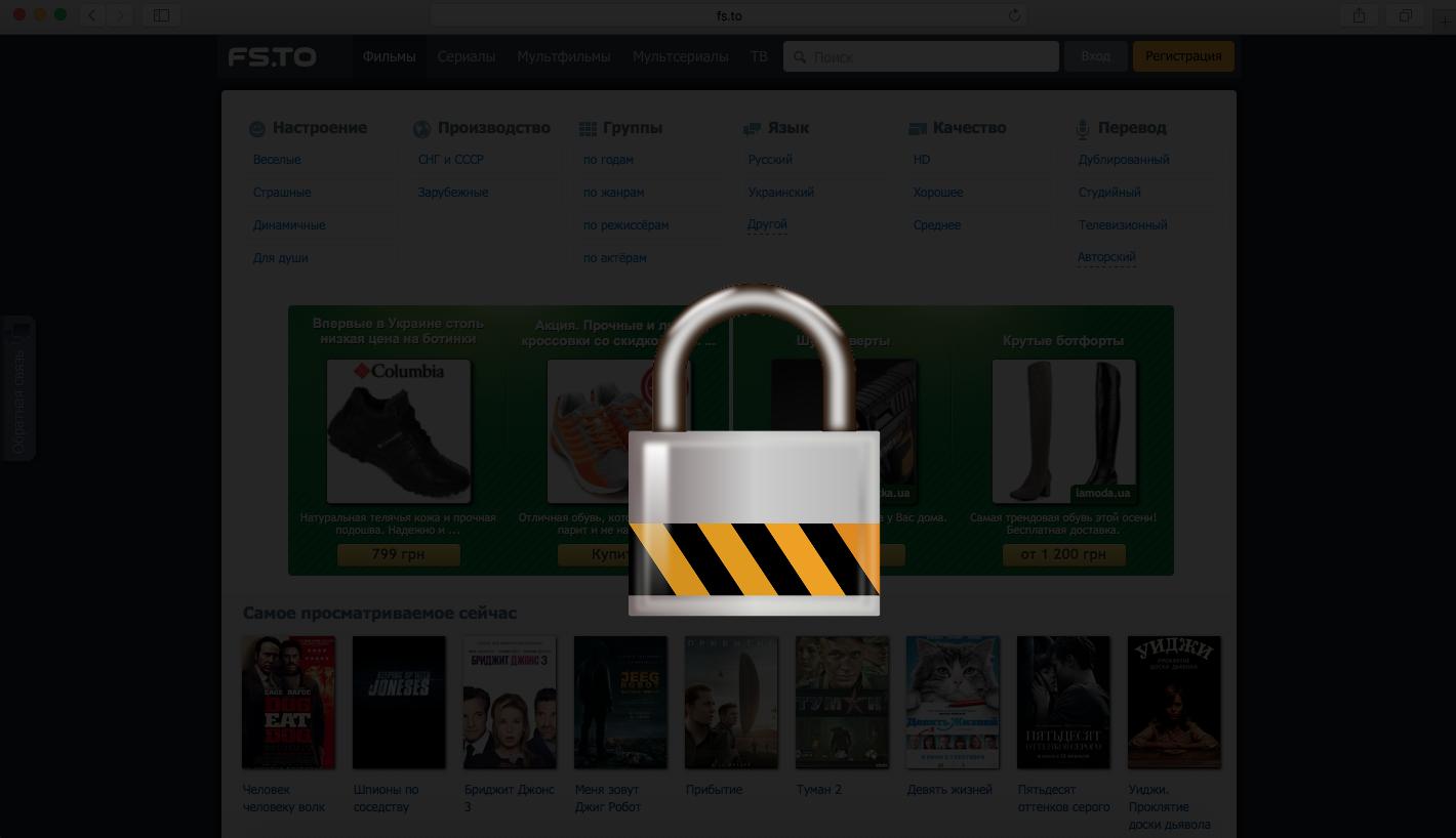 Борьба с пиратством в Украине: изъятие серверов fs.to и закрытие ex.ua - 1