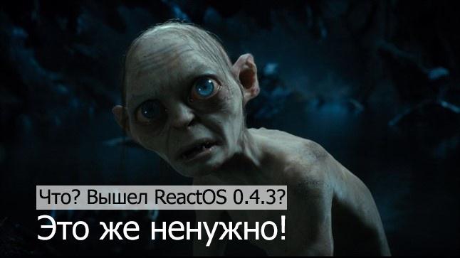 Вышел ReactOS 0.4.3 под кодовым именем «Haters gonna hate» - 1