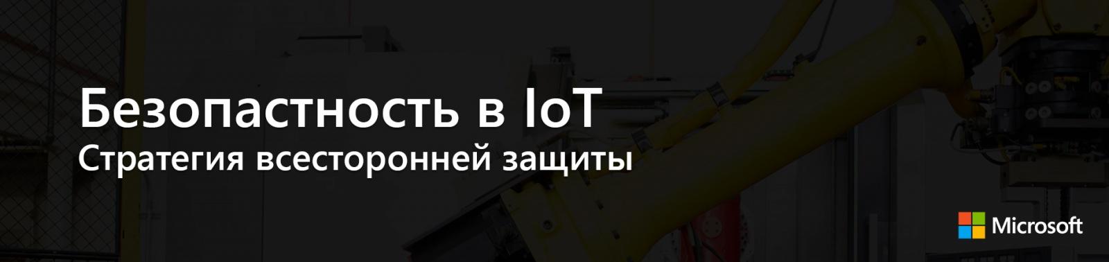 Безопасность в IoT: Стратегия всесторонней защиты - 1