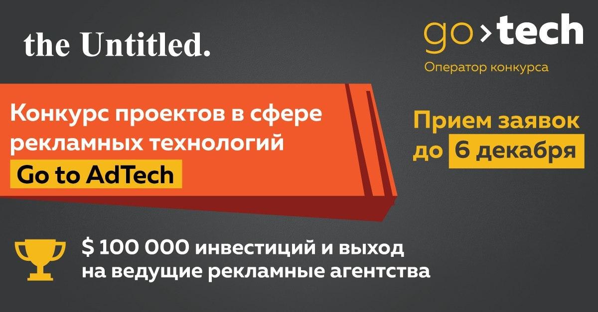 Конкурс проектов в сфере рекламных технологий Go to AdTech - 1
