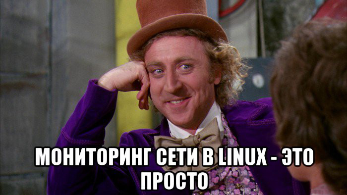 Мониторинг и настройка сетевого стека Linux: получение данных - 1