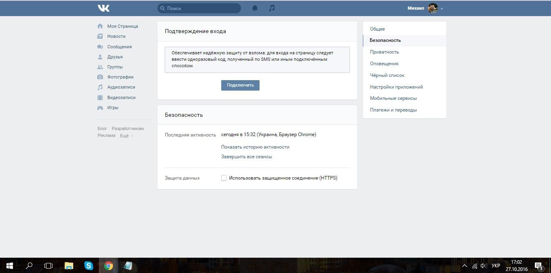 Двойная аутентификация Вконтакте — секс или имитация? - 10