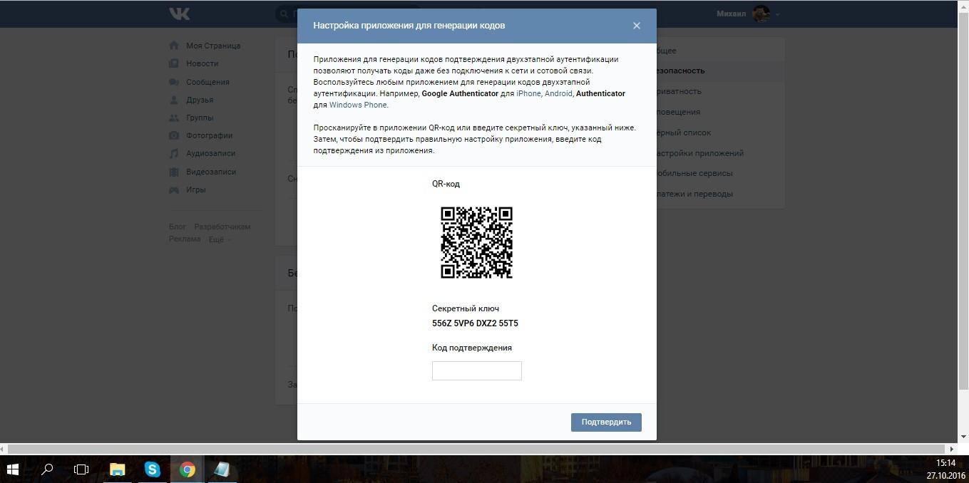 Двойная аутентификация Вконтакте — секс или имитация? - 3