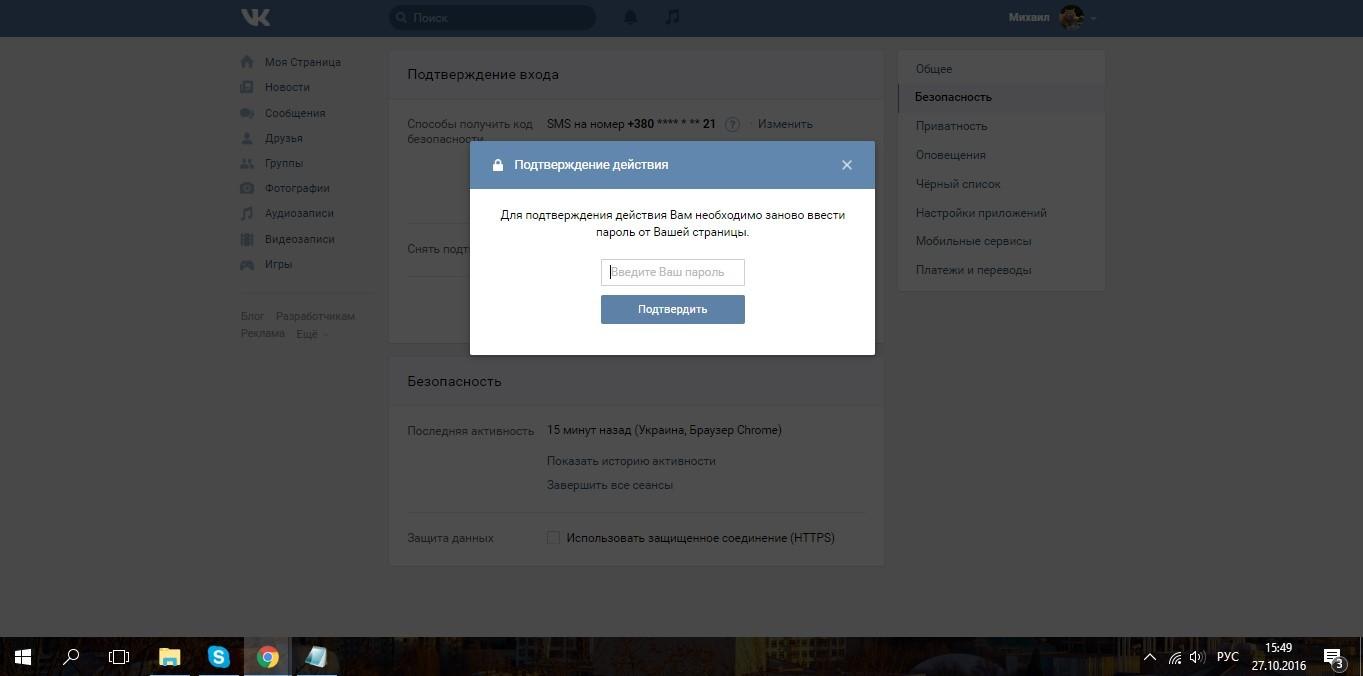 Двойная аутентификация Вконтакте — секс или имитация? - 6