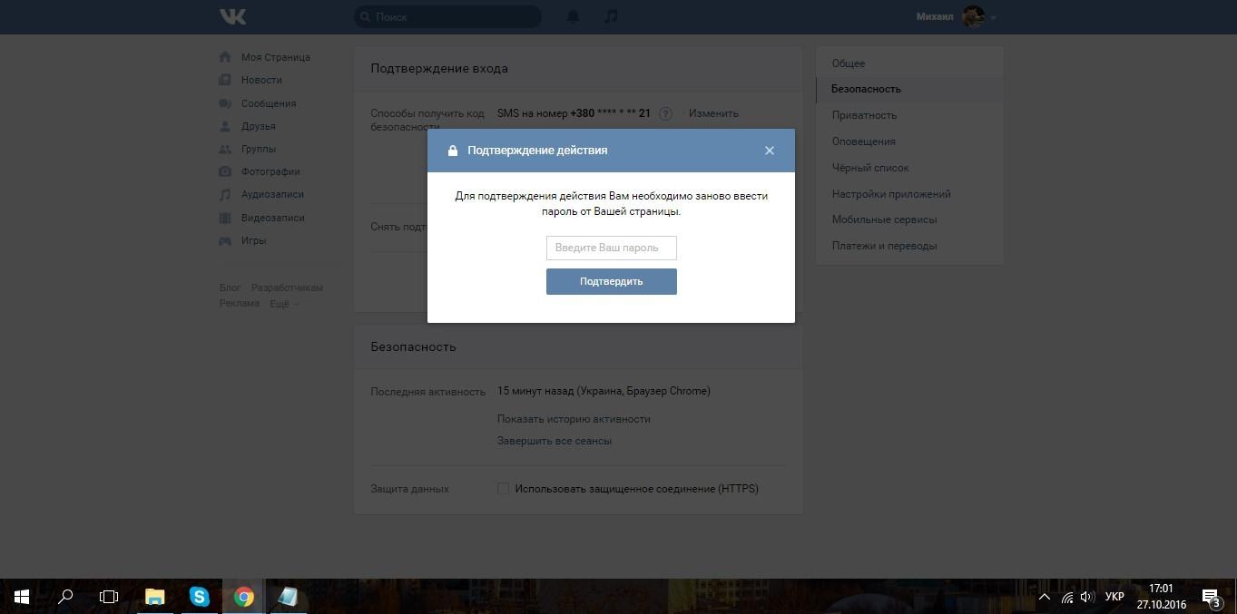 Двойная аутентификация Вконтакте — секс или имитация? - 9