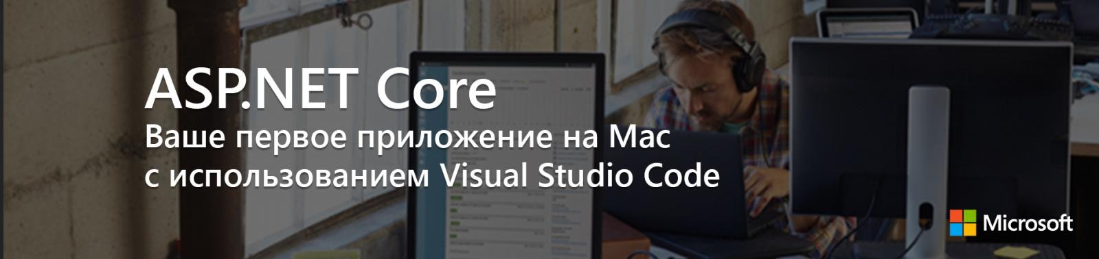 ASP.NET Core: Ваше первое приложение на Mac c использованием Visual Studio Code - 1