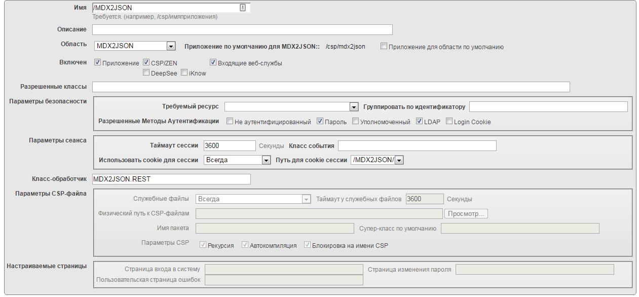 Intersystems DeepSee. Простая и быстрая визуализация данных - 2