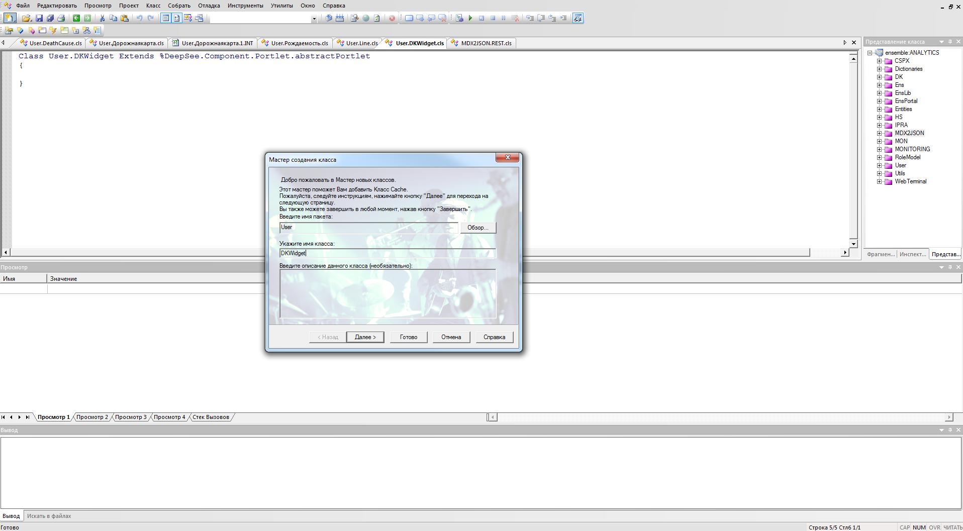 Intersystems DeepSee. Простая и быстрая визуализация данных - 8