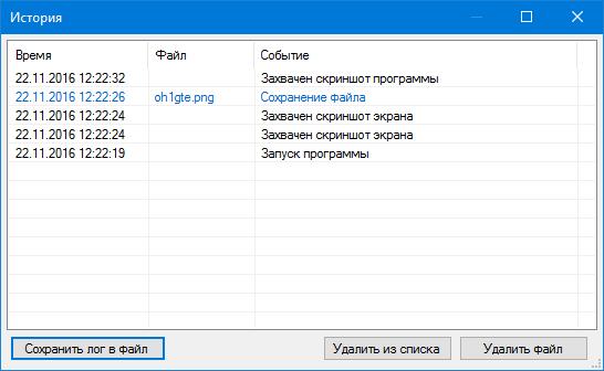 Пишем простую программу захвата скриншотов - 7