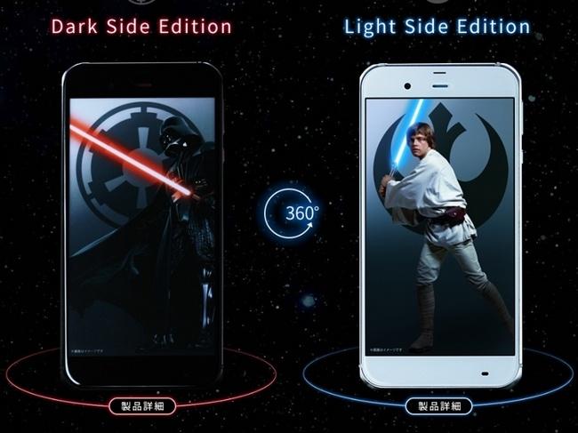 Sharp выпустит смартфоны для поклонников «Звездных войн»