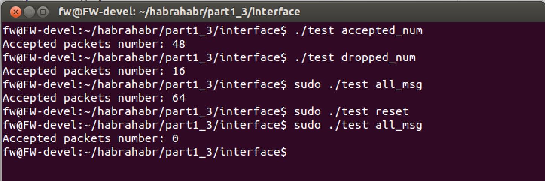 Создание и тестирование Firewall в Linux, Часть 1.3. Написание char device. Добавление виртуальной файловой системы… - 10