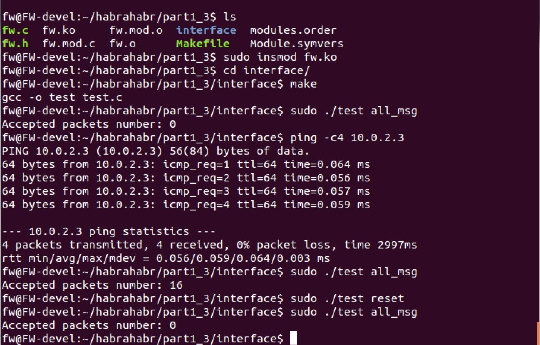 Создание и тестирование Firewall в Linux, Часть 1.3. Написание char device. Добавление виртуальной файловой системы… - 2