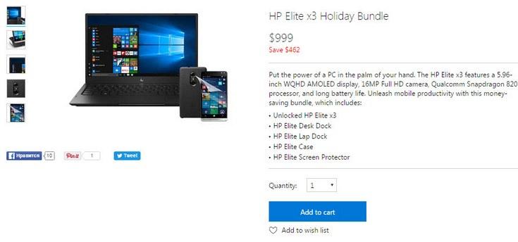 Цена на полный комплект HP Elite x3 временно снижена на $462