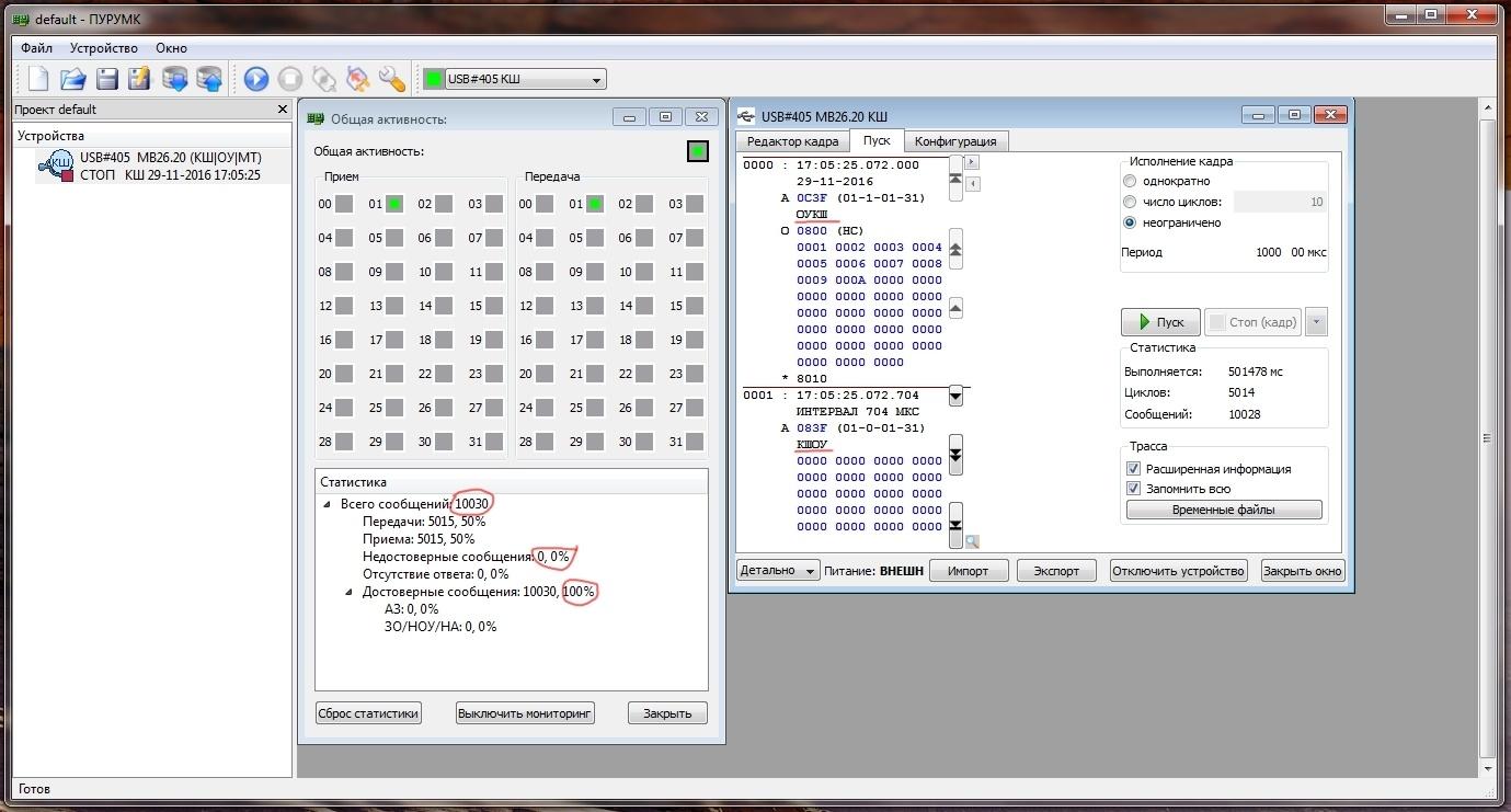 Реализация протокола MIL-STD-1553 на STM32 - 6