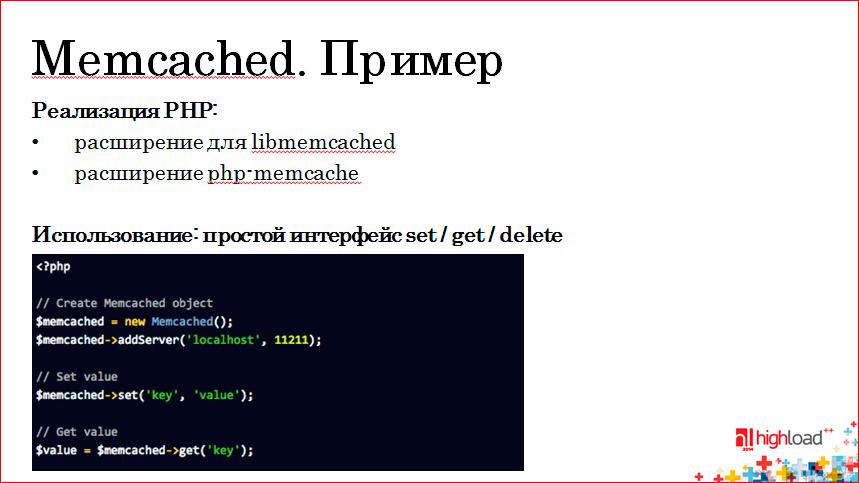 Использование memcached и Redis в высоконагруженных проектах - 2