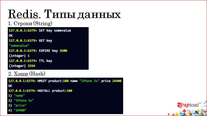 Использование memcached и Redis в высоконагруженных проектах - 3
