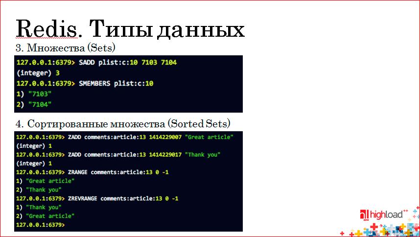 Использование memcached и Redis в высоконагруженных проектах - 4