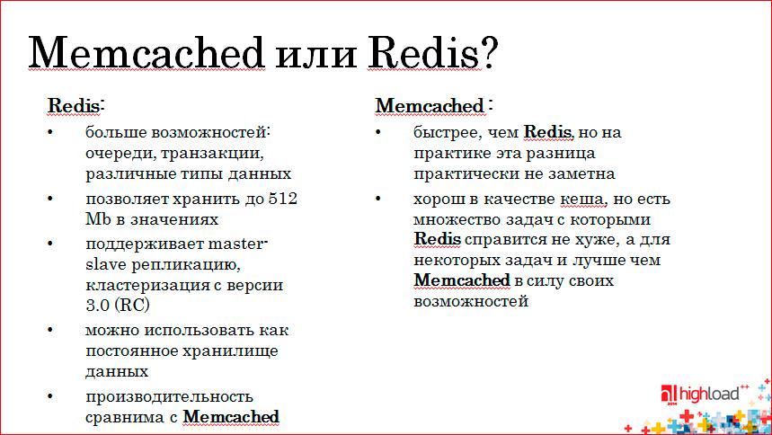 Использование memcached и Redis в высоконагруженных проектах - 5