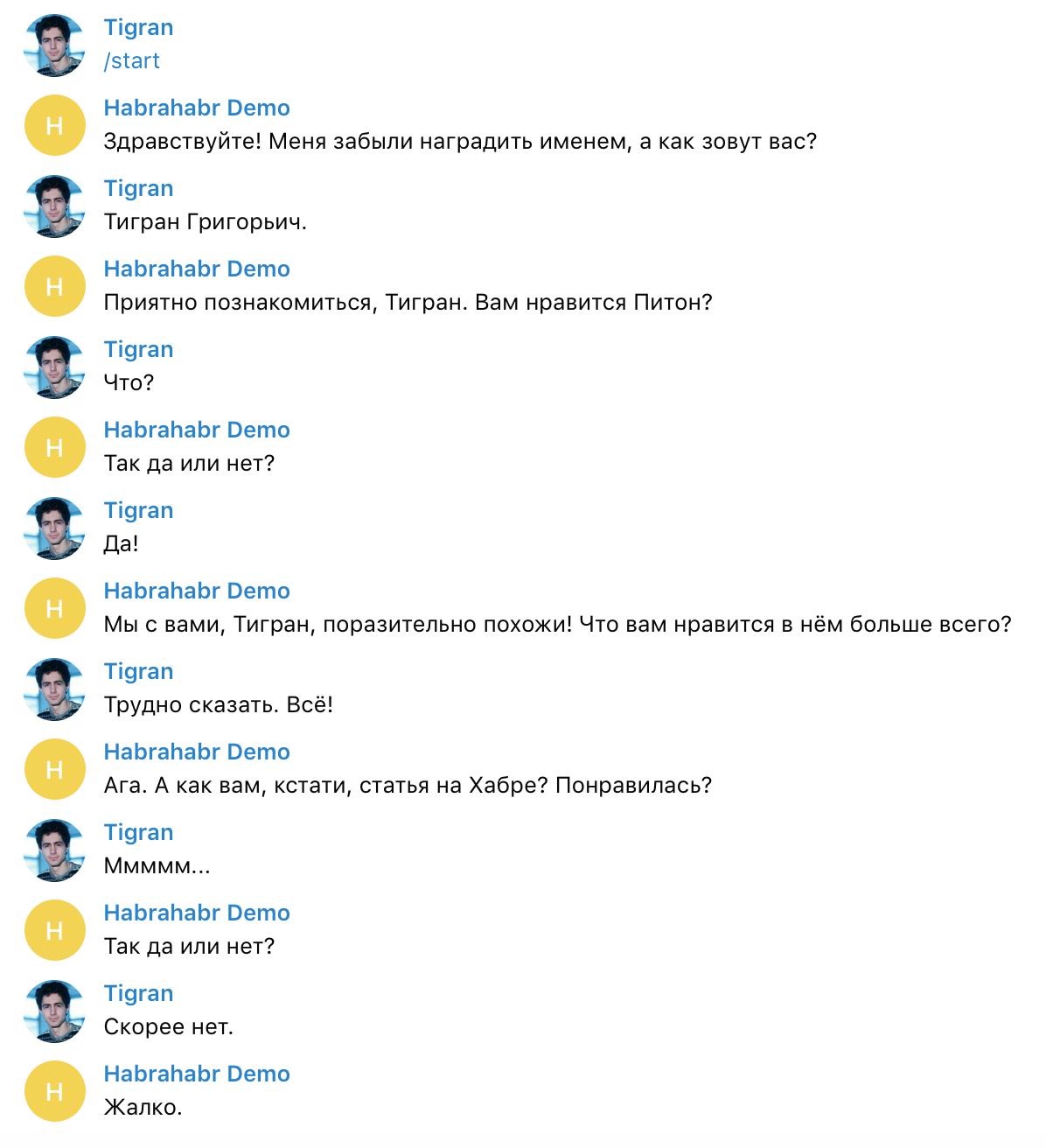 Пишем диалоговые Telegram-боты на Питоне - 2